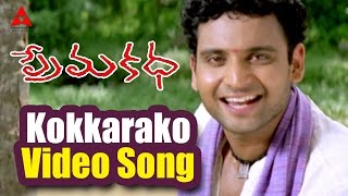 Prema Katha Movie || Kokkarako Video Song || Sumanth, Antara Mali