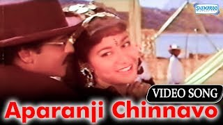Kannada Hit Songs - Aparanji Chinnavo - Mane Devaru - Gaanamale