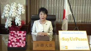 上川陽子さんにとっての平和とは?