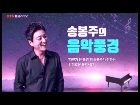 박시환 Sihwan Park パクシファン - 191101 송봉주의 음악풍경