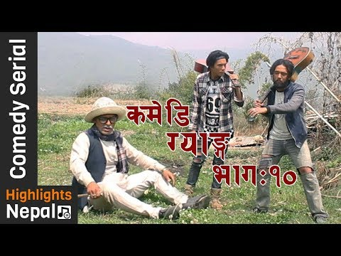 COMEDY GANG Ep 10 - 16th Jun 2017 | New Nepali Comedy Tele-Serial Ft. Numa Rai, Karki Sir