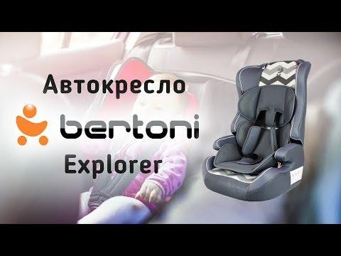 Автокресло Bertoni Explorer - видео обзор