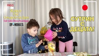 Сутрин с Децата / In the morning with the children - Живот със Синдром на Даун