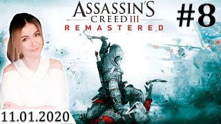 ФИНАЛ ► Assassin's Creed III Remastered 2019 #8