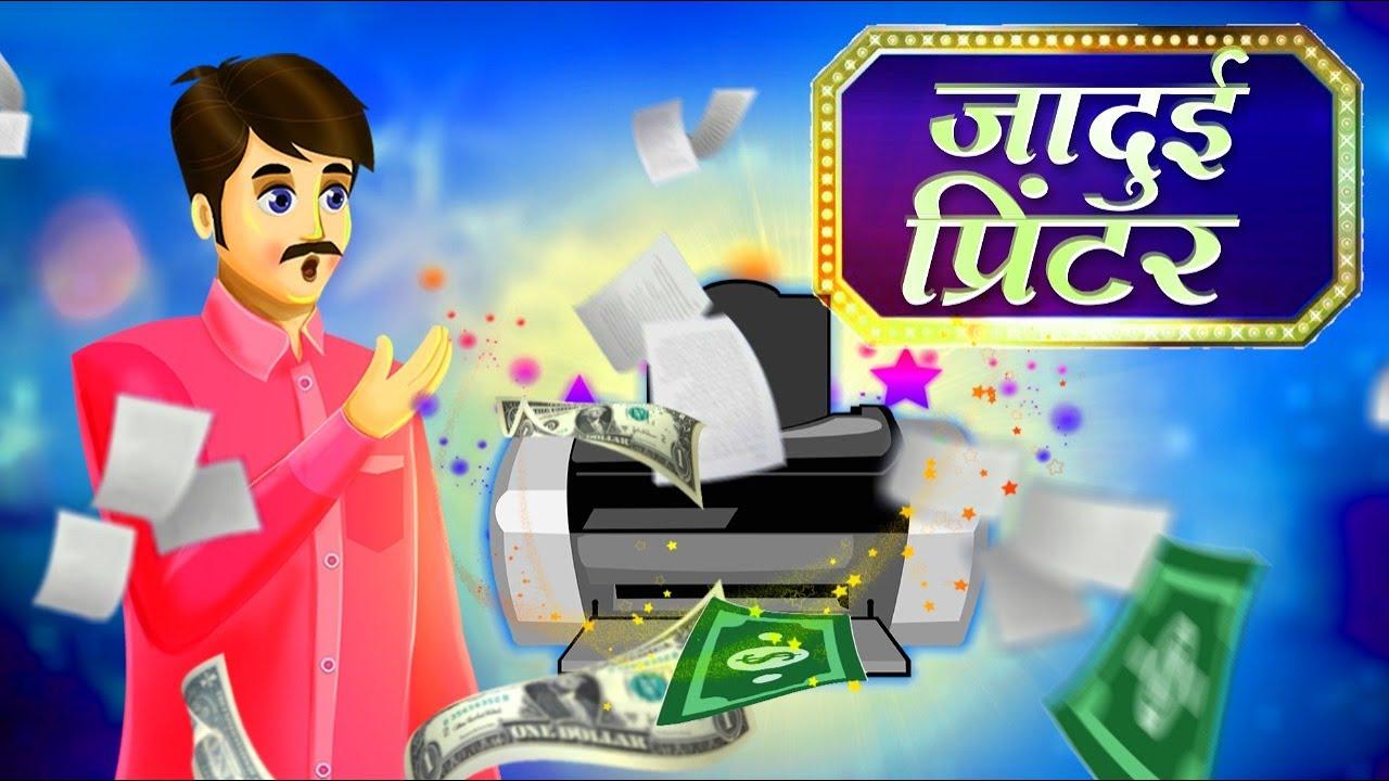 जादुई प्रिंटर | Magical Printer | Hindi Kahaniya | Comedy Video हिंदी कहानियां Comedy Stories
