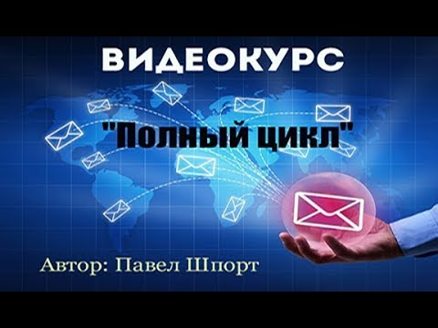 """Видеокурс """"Полный цикл"""""""