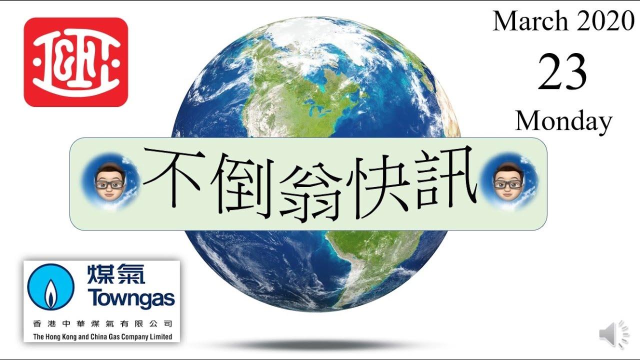不倒翁快訊 20200323 [恆生指數跟隨美股大跌][利豐(494)私有化][煤氣(003)公司大大鑊][香港地產市道][香港電訊(6823 ...