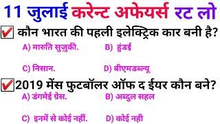 July Current Affairs   11 July Current affairs 2019  Current gk -UPSC, Railway, SSC, SBI, IBPS, Army