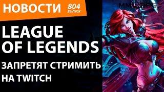 League of Legends запретят стримить на Twitch. Новости
