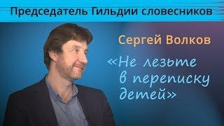 Интервью с Сергеем Волковым, руководителем кафедры словесности «Новая школа».