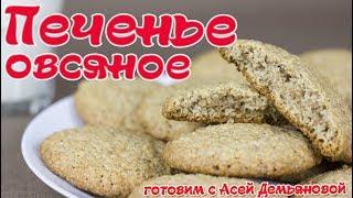 Печенье. Овсяное печенье рецепт. Простой и вкусный рецепт