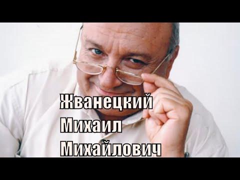 М. М. Жванецкий / Дежурный по стране  смотреть