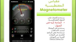 10 حساسات الموبايل Mobile Sensors