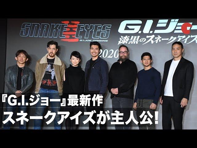 『G.I.ジョー』最新作はスネークアイズが主人公!日本での撮影も発表 映画『G.I.ジョー:漆黒のスネークアイズ』日本撮影決定 製作発表会