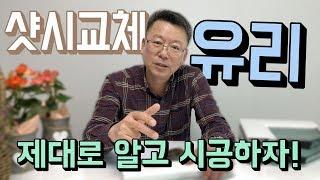 샷시 교체 창호 - 유리편