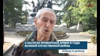 ПОВОД И ДОВОД. О заслугах Приморской армии в годы Великой Отечественной войны
