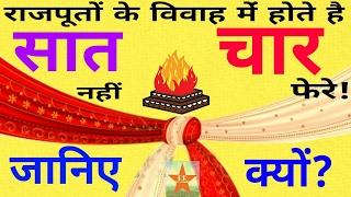 राजपूतों के विवाह में क्यों होते है सात के स्थान पर चार फेरे? Best gk book in hindi. rajasthan tour.
