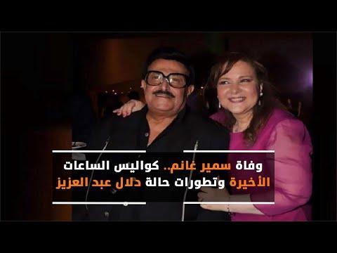وفاة سمير غانم.. كواليس الساعات الأخيرة وتطورات حالة دلال عبد العزيز