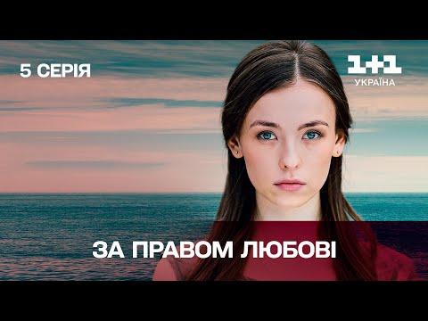 Телеканал 1+1: За правом любові 5 серія