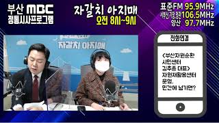 [201208 부산MBC 라디오 자갈치 아지매] 자원재…