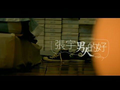 張宇 Phil Chang -  男人的好  (官方完整版MV)