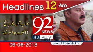 News Headlines | 12:00 AM  |9 June 2018 | 92NewsHD