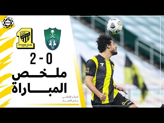 ملخص مباراة الاتحاد 2 × 0 الاهلي دوري كأس الأمير محمد بن سلمان الجولة 3 تعليق حماد العنزي