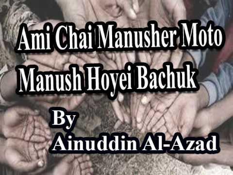 Ami chai Manusher moto Manush hoei bachuk shobe | Ainuddin Al-Azad