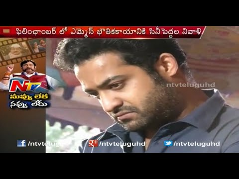 Jr NTR Gets Emotional At MS Narayana...