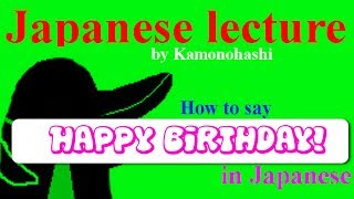 [Japanese studying]Happy birthday in Japanese[Kamonohashi Japanese lecture]