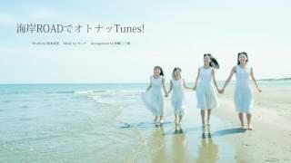 RYUTist 2 ndアルバム「日本海夕日ライン」より 05. 海岸ROADでオトナッ...