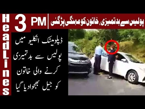 Islamabad woman arrested for allegedly abusing | Headlines 3 PM | 21 October 2018 | Express News