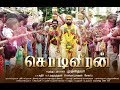 Kodiveeran official trailer  m sasikumar mahima nambiar