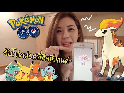 [EP.4] จับโปเกม่อนที่DISNEYLANDฮ่องกง | Pokemon Go [zbing z.]