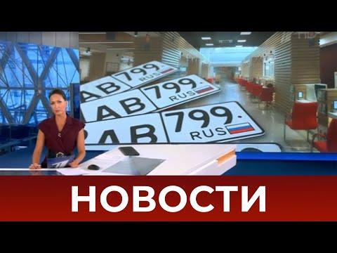 Выпуск новостей в 15:00 от 21.08.2020