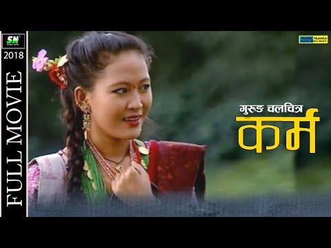Gurung Movie | Karma/ कर्म | Ft.Rishma Gurung,Bishnu Gurung, Boni Gurung,Khem Gurung