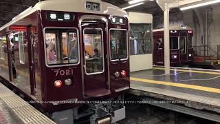 【阪急神戸線】7021Fリニューアル工事完了運用復帰!まさかの10両固定編成化も…