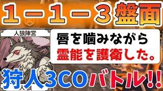 【人狼殺】狼で初日狩人CO!!1-1-3盤面から怒涛の追い上げを魅せる!!