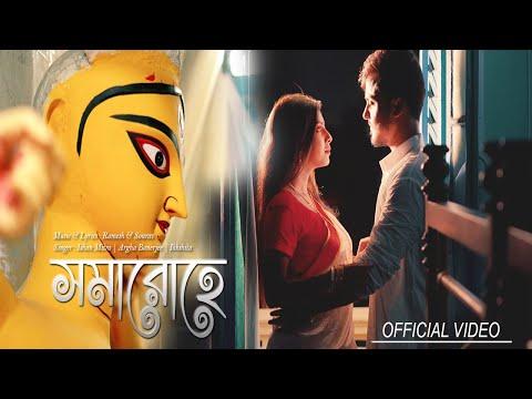Somarohe | Ramesh & Sourav Ft. Ishan Mitra , Argha Banerjee And Ikkshita  | Durga Puja Song 2019