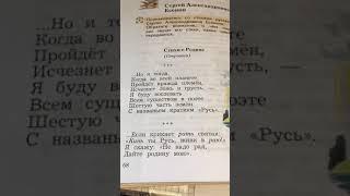 TTLive: Литературное чтение/часть2/3класс/Есенин Стихи о Родине/Если крикнет рать святая
