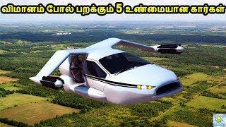 உண்மையில் உள்ள 5 பறக்கும் கார்கள் | 5 Real Flying Cars That Actually Flying | Tamil