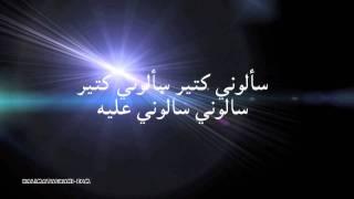 كلمات أُغنية لولا الملامة للفنانة وردة الجزائرية HD