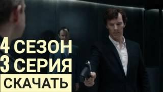 ШЕРЛОК ХОЛМС - скачать серию