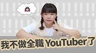 【重要公告】我決定了!不再當全職YouTuber...💪🏻❤︎古娃娃WawaKu