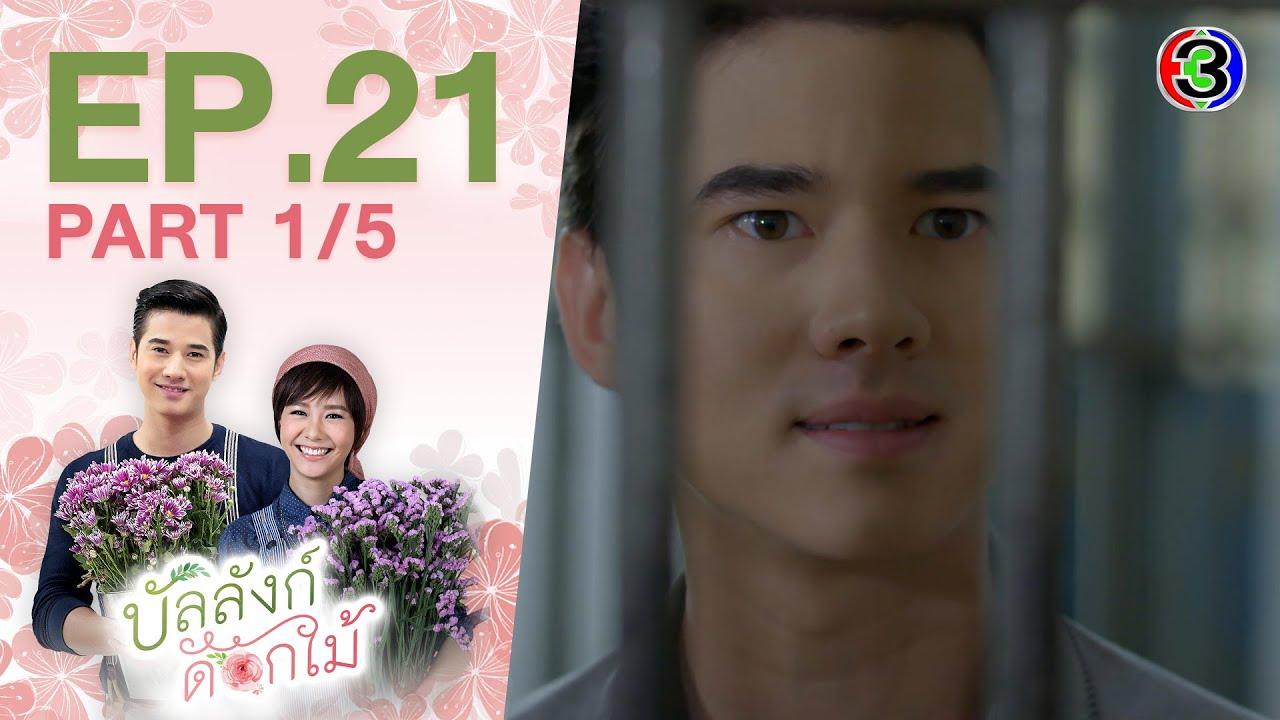 บัลลังก์ดอกไม้ BanLangDokMai EP.21 ตอนที่ 1/5 | 23-08-63 | Ch3Thailand