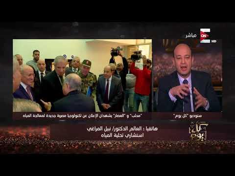 كل يوم -  د. نبيل المراغي استشاري تحلية المياه يوضح ما تم انجازه فى صناعة تحلية المياه فى مصر  - نشر قبل 5 ساعة
