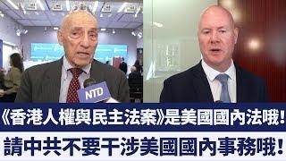 中共指「美國干涉中國內政」被洗臉 |新唐人亞太電視|20190916