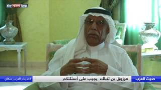 د. مرزوق بن تنباك يجيب على أسئلة جمهور حديث العرب