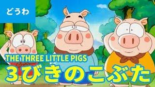 3びきのこぶた(日本語版)/ THE THREE LITTLE PIGS (JAPANESE) アニメ...
