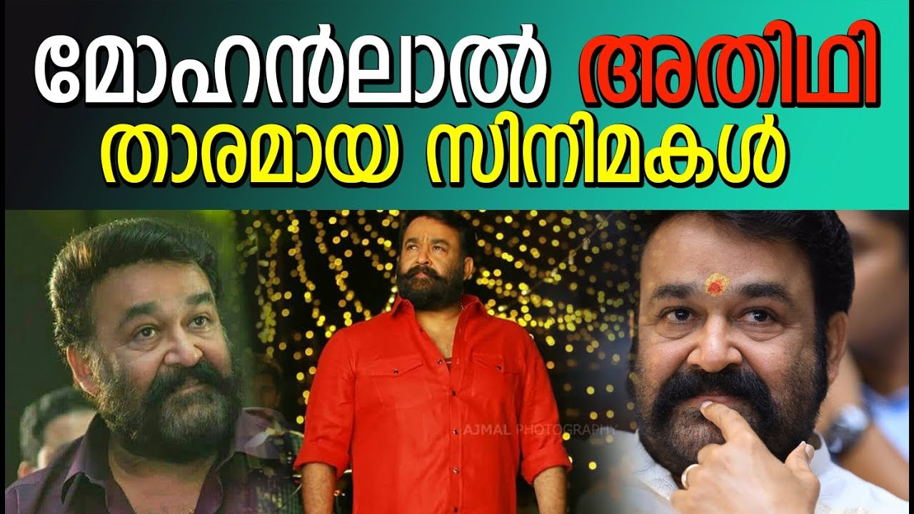Mohanlal's guest movies || Mohanlal movies by HOTNSOUR TV